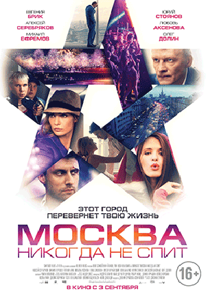 moscow-never-sleeps_poster_goldposter_com_1